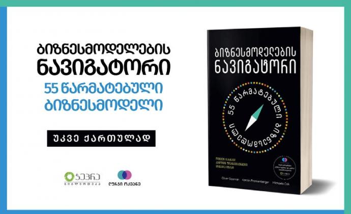 """წიგნი """"ბიზნესმოდელების ნავიგატორი – 55 წარმატებული ბიზნესმოდელი"""" ქართულ ენაზე გამოიცა"""